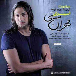 دانلود آهنگ جدید مهران مستی اسیری