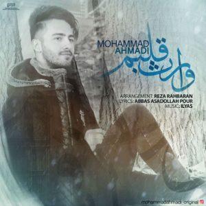 دانلود آهنگ جدید محمد احمدیوارث قلبم