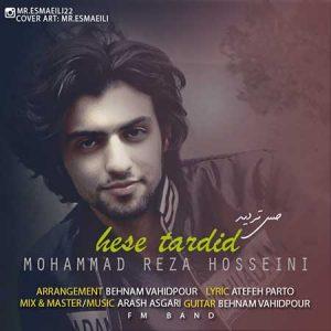 دانلود آهنگ جدید محمدرضا حسینی حس تردید