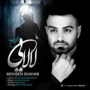 دانلود آهنگ جدید محسن شهاب لالایی