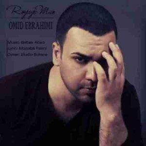 دانلود آهنگ جدید امید ابراهیمی رویای من