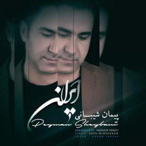 دانلود آهنگ جدید پیمان شیبانی ایران