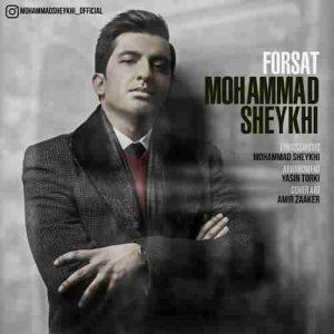 دانلود آهنگ جدید محمد شیخی فرصت