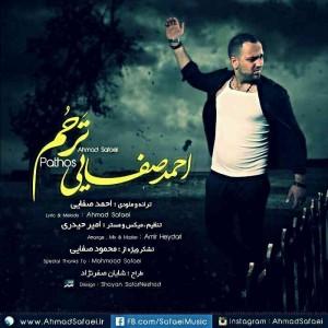 دانلود آهنگ جدید احمد صفایی ترحم