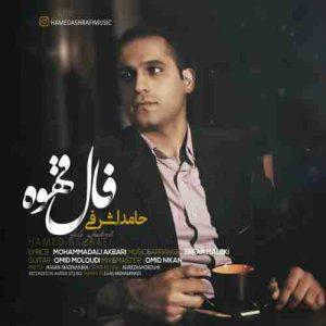 دانلود آهنگ جدید حامد اشرفی فال قهوه