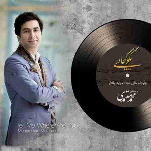 دانلود آهنگ به سوی تو محمد معتمدی