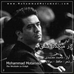 دانلود آهنگ محمد معتمدی در میکده عشق