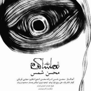 دانلود آهنگ جدید محسن شمس تماشا کن