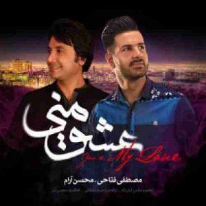 دانلود آهنگ جدید مصطفی فتاحی و محسن آرام عشق منی