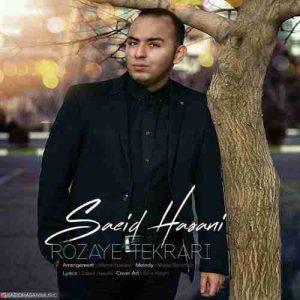 دانلود آهنگ جدید سعید حسنی روزای تکراری