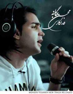دانلود آهنگ محسن یگانه فداکاری