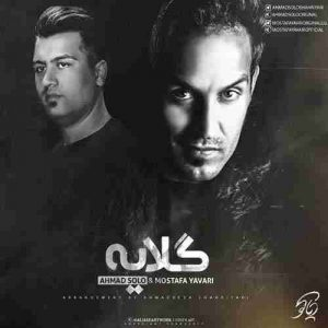 دانلود آهنگ جدید احمد سلو و مصطفی یاوری گلایه
