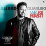 Ali Abdolmaleki Merc Ke Hasti 150x150 آهنگ های شاد علی عبدالمالکی