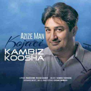 دانلود آهنگ جدید کامبیز کوشا عزیز من کجایی