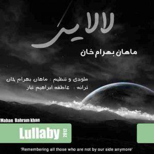 دانلود آهنگ ماهان بهرام خان لالایی