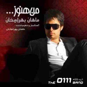 دانلود آهنگ ماهان بهرام خان خاطرات