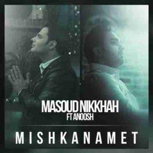 دانلود آهنگ جدید مسعود نیکخواه میشکنمت