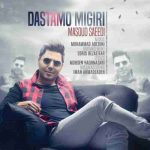 Masoud Saeedi Dastamo Migiri 150x150 آهنگ های شاد مسعود سعیدی