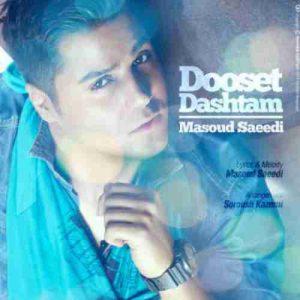 دانلود آهنگ مسعود سعیدی دوست داشتم