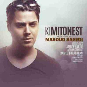 دانلود آهنگ مسعود سعیدی کی میتونست