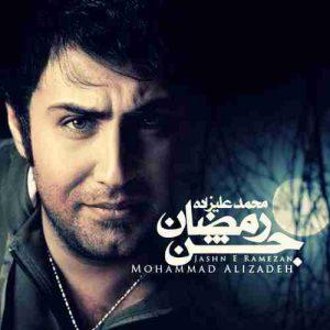 دانلود آهنگ محمد علیزاده جشن رمضان