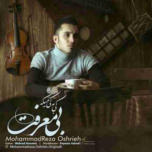 دانلود آهنگ محمدرضا عشریه کی به کی میگه بی معرفت