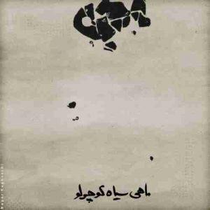 دانلود آهنگ سینا حجازی و محسن چاوشی و حسین صفا و ایمان قیاسی ماهی سیاه کوچولو