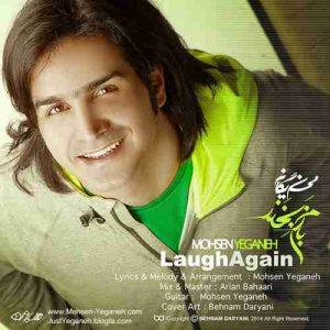دانلود آهنگ محسن یگانه بازم بخند