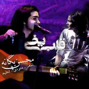 دانلود آهنگ محسن یگانه قلب یخی