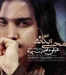 دانلود آهنگ محسن یگانه خیلی دلم ازت پره