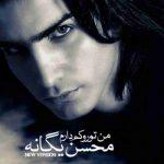 دانلود آهنگ شاد محسن یگانه من تورو کم دارم
