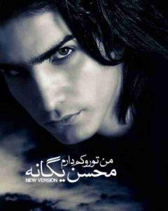دانلود آهنگ محسن یگانه من تو رو کم دارم