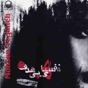 دانلود آهنگ محسن یگانه اینجا جای تو نیست