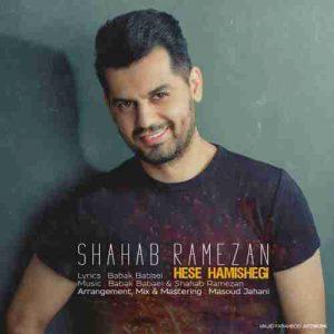 دانلود آهنگ شهاب رمضان حس همیشگی