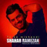 دانلود آهنگ شاد شهاب رمضانتو که میخندی