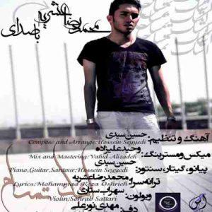 دانلود آهنگ محمدرضا عشریه اشک تمساح