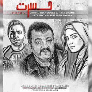 دانلود آهنگ جدید احمد ایراندوست و نیما شمس حسرت