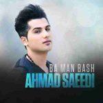دانلود آهنگ شاداحمد سعیدیبا من باش