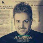 Ali Abdolmaleki Ghiafe Migiri 150x150 آهنگ های شاد علی عبدالمالکی
