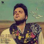 Ali Abdolmaleki Halit Nist 150x150 آهنگ های شاد علی عبدالمالکی