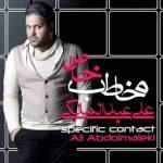 Ali Abdolmaleki Specific Contact 1 150x150 آهنگ های شاد علی عبدالمالکی