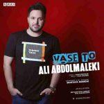 Ali Abdolmaleki Vase To 150x150 آهنگ های شاد علی عبدالمالکی