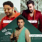 دانلود آهنگ محلی شاد جنوبی علی بحرینی و ایمان سیاه پوسان های بای