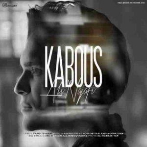 دانلود آهنگ جدید علی نجفی به نام کابوس