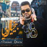 دانلود آهنگ محلی شاد عربیآرین یاریبیخیال دنیا