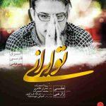 دانلود آهنگ شاد آرشاوینتو ایرانی