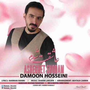 دانلود آهنگ جدید دامون حسینی عاشقت شدم