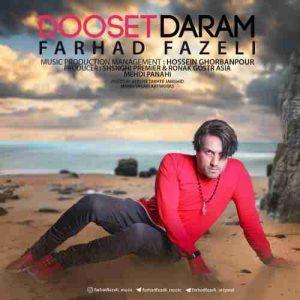 دانلود آهنگ جدید فرهاد فاضلی دوست دارم