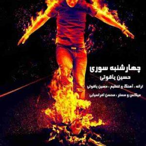 دانلود آهنگ حسین یاقوتی چهارشنبه سوری