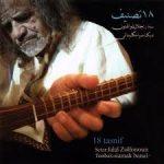 دانلود آهنگ محلی غمگین شیرازیجلال ذالفنونمحلی شیرازی